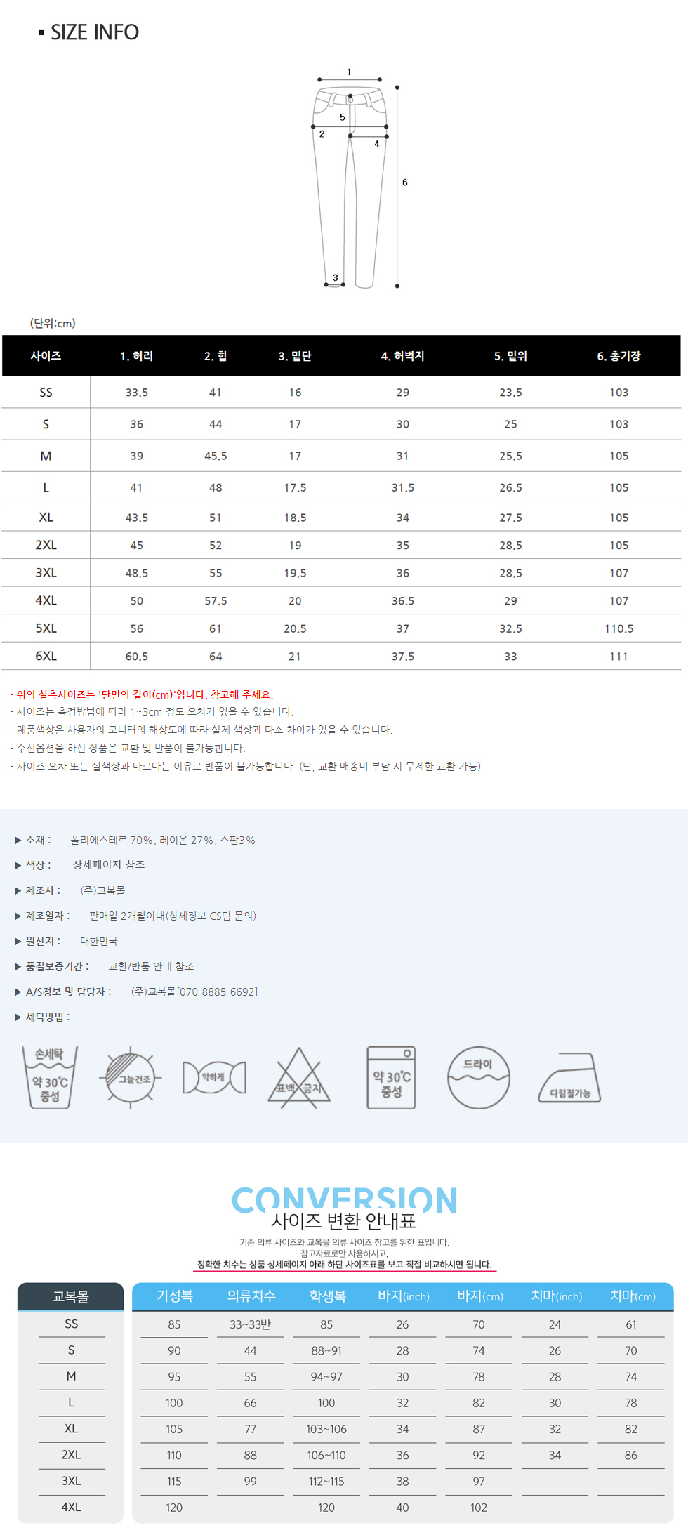 [하복][허리조절] 스판 진청색 교복바지(남자) - 교복몰, 42,800원, 남성 스쿨룩, 하의