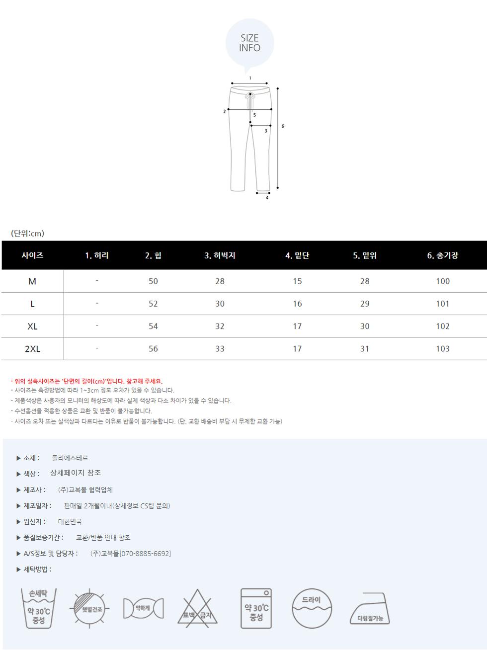 블랙 화이트라인 생활복 하의(여자) - 교복몰, 13,200원, 남성 스쿨룩, 하의