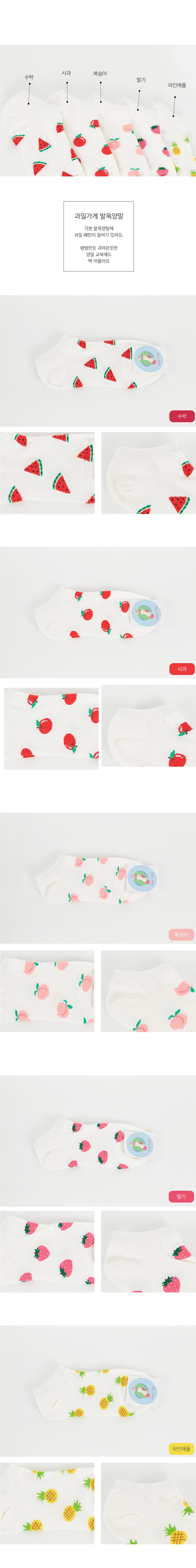 과일가게 발목양말 - 교복몰, 1,700원, 여성양말, 패션양말