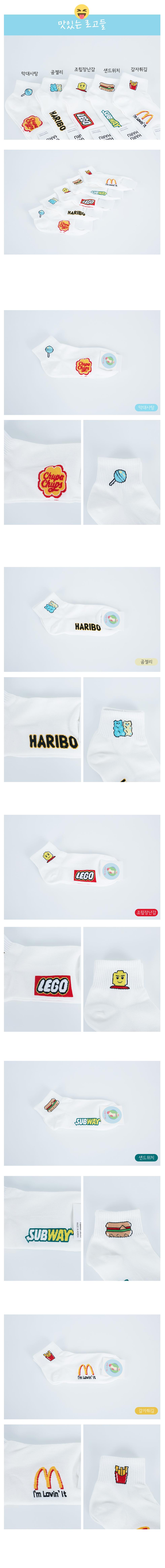 맛있는 로고들 발목 골지 양말 패션양말 캐릭터양말 - 교복몰, 1,700원, 여성양말, 패션양말